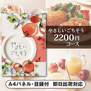 カタログギフト やさしいごちそう【2200円コース】ロッソ