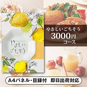 カタログギフト やさしいごちそう【3000円コース】ジャッロ