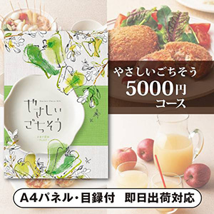 カタログギフト やさしいごちそう【5000円コース】ヴェルデ