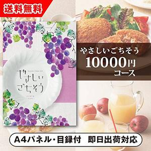 カタログギフト やさしいごちそう【10000円コース】ヴィオラ