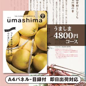 カタログギフト うましま【5000円コース】土