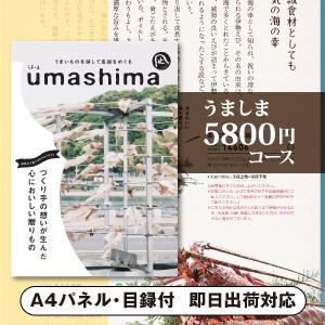 カタログギフト うましま【6000円コース】空