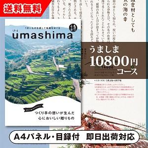 カタログギフト うましま【11000円コース】海