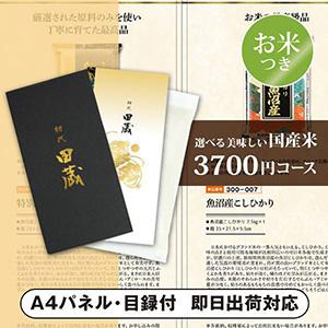 初代田蔵 選べる美味しい国産米カタログギフト【3700円コース】春田(はるた)