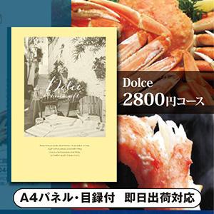 カタログギフトDolce【2800円コース】ベルデ