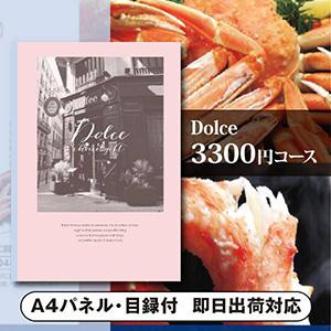 カタログギフトDolce【3300円コース】アズーロ