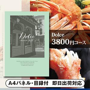カタログギフトDolce【3800円コース】ロッソ