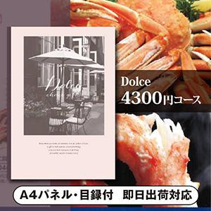 カタログギフトDolce【4300円コース】ローザ