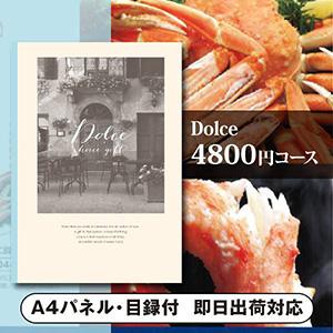 カタログギフトDolce【4800円コース】ジャロ
