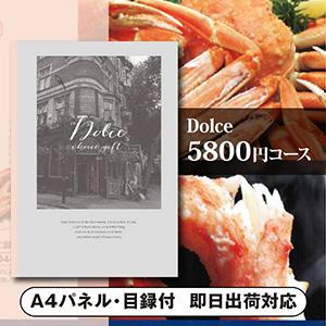 カタログギフトDolce【5800円コース】ヴィオラ