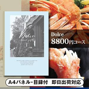 カタログギフトDolce【8800円コース】アランチャート