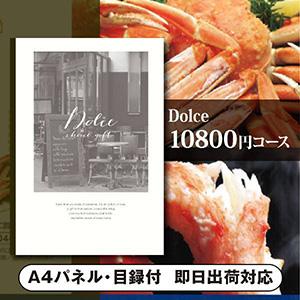 カタログギフトDolce【10800円コース】マローネ