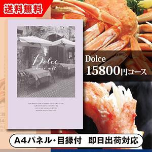 カタログギフトDolce【15800円コース】アルジェント