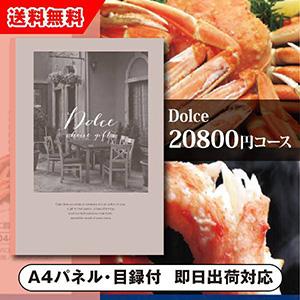 カタログギフトDolce【20800円コース】オーロ