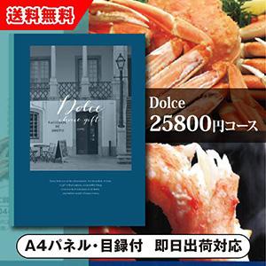 カタログギフトDolce【25800円コース】ペルラ