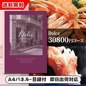 カタログギフトDolce【30800円コース】ルビーノ