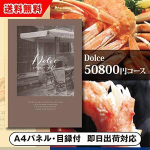 カタログギフトDolce【50800円コース】ディアマンテ