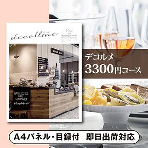 カタログギフト デコルメ【3300円コース】ユッセ