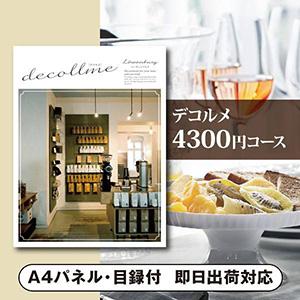 カタログギフト デコルメ【4300円コース】レーヴェンブルク