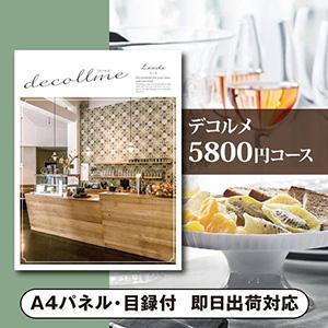 カタログギフト デコルメ【5800円コース】リーズ