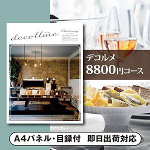 カタログギフト デコルメ【8800円コース】シュヴェルニー
