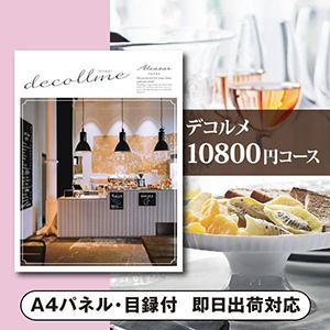 カタログギフト デコルメ【10800円コース】アルカサル