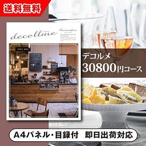 カタログギフト デコルメ【30800円コース】カーナーヴォン