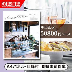 カタログギフト デコルメ【50800円コース】オラヴィリンナ