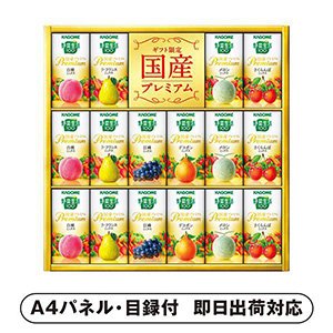 カゴメ 野菜生活100国産プレミアムギフト【パネル・目録付】
