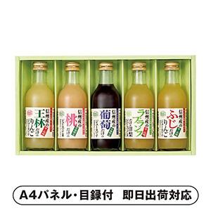 りんご村からのおくりもの 信州産フルーツジュースセット【パネル・目録付】