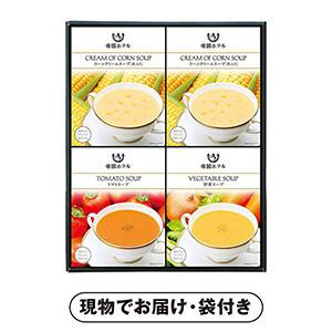 帝国ホテル スープセット 4食入