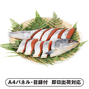 北海道産銀毛新巻鮭姿切身【パネル・目録付】