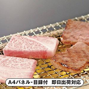 兵庫県産 神戸ビーフ焼肉【パネル・目録付】