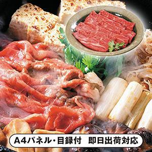 九州産黒毛和牛すきやきB【パネル・目録付】