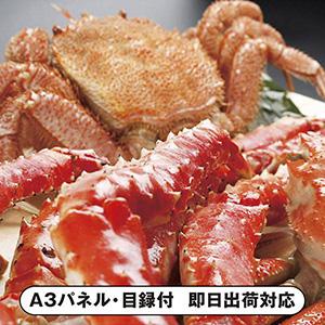 新・北海蟹づくし【パネル・目録付】