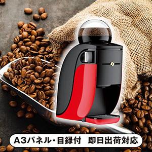 ネスカフェ ゴールドブレンド バリスタ シンプル レッド【パネル・目録付】