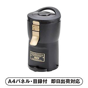 Toffy 全自動ミル付アロマコーヒーメーカー(リッチブラック)【パネル・目録付】