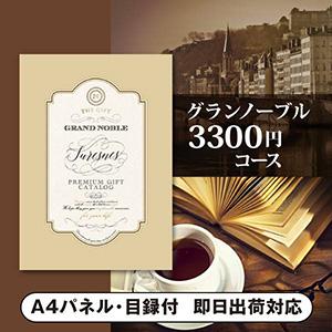 カタログギフト グランノーブル【3300円コース】シュレンヌ