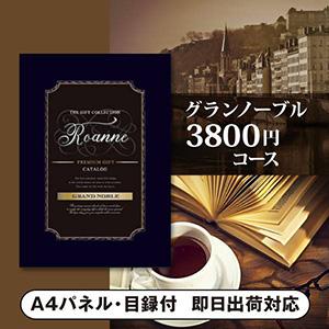 カタログギフト グランノーブル【3800円コース】ロアンヌ