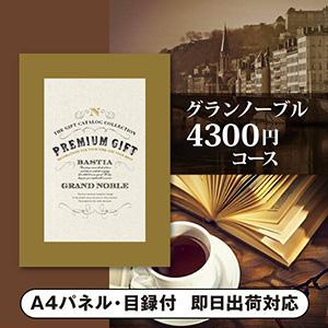 カタログギフト グランノーブル【4300円コース】バスティア