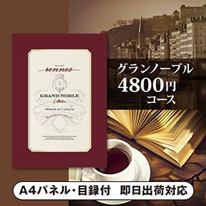 カタログギフト グランノーブル【4800円コース】レンヌ