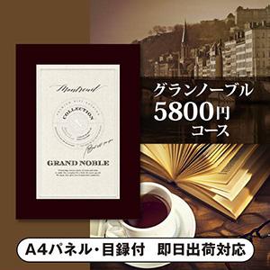 カタログギフト グランノーブル【5800円コース】モントルイユ