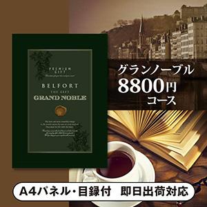 カタログギフト グランノーブル【8800円コース】ベルフォール