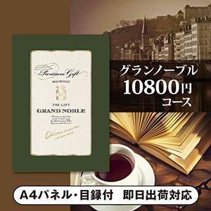 カタログギフト グランノーブル【10800円コース】モブージュ