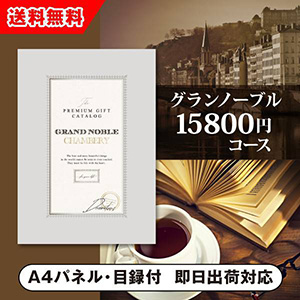 カタログギフト グランノーブル【15800円コース】シャンベリ