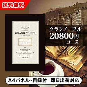 カタログギフト グランノーブル【20800円コース】アンティーブ