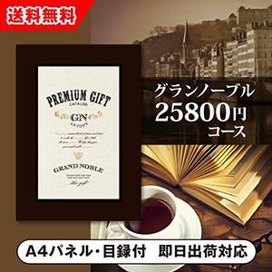 カタログギフト グランノーブル【25800円コース】アントニー
