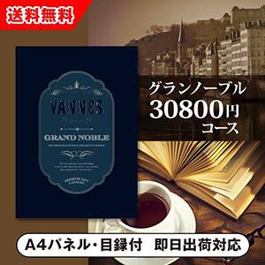 カタログギフト グランノーブル【30800円コース】ヴァンヌ