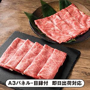 選べるブランド牛 食べ比べセット【パネル・目録付】
