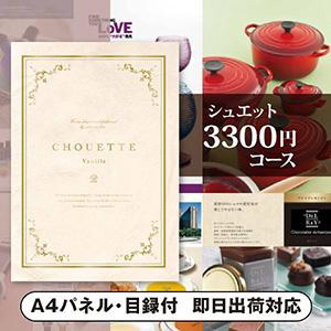 カタログギフト シュエット【3300円コース】Vanille(ヴァニーユ)